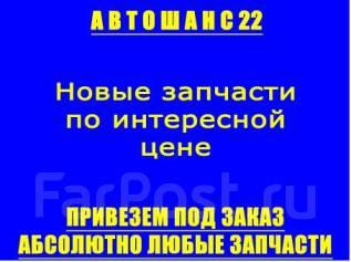 Запчасти ПОД Заказ (Новые) (авто, мото и спецтехника)