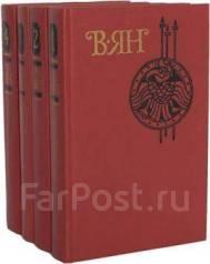 Ян, Василий Собрание сочинений В 4 томах