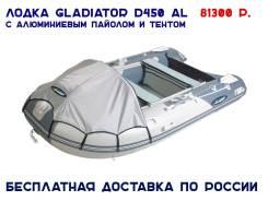 Гладиатор D 450 AL. Год: 2017 год, длина 4,50м., двигатель подвесной, 40,00л.с., бензин. Под заказ