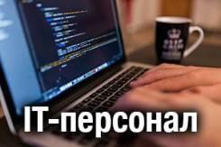 Разработчик приложений под Android. Работа в офисе (м. Таганская)