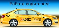 "Водитель такси. ООО ""ТК ""Корона"". Улица Лазо 25"
