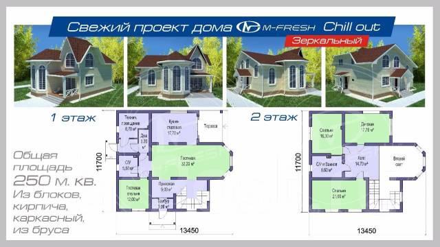 M-fresh Chill out (Стоимость электронн. проекта меньше на 10%). 200-300 кв. м., 2 этажа, 5 комнат, бетон