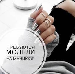 Акция! Комбинированный маникюр, выравнивание 400 рублей! Р-н центр!