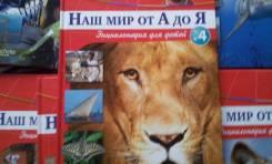 Энциклопедия для детей. Торг! Наш Мир от А до Я. 1-10 тома.