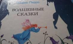 Шарль Перро. Волшебные сказки.