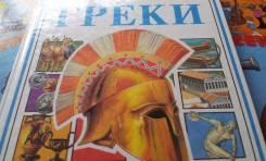 Греки. Иллюстрированная Мировая история. Торг!