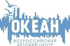 """Дизайнер-верстальщик. ФГБОУ ВДЦ """"Океан"""". Улица Артековская 10"""