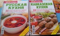 Два сборника лучших рецептов. Русская и Кавказская кухня.