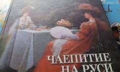 Юрий Леонов. Чаепитие на Руси и в иных землях.