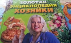 Золотая энциклопедия хозяйки. Торг! 500 стр.