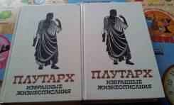 Плутарх. II тома. Избранные жизнеописания.