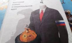 Алексей Колышевский. Патриот. Жестокий роман о национальной идее.