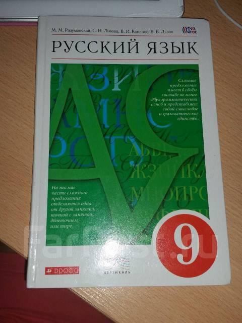 Учебник Русский Язык Разумовская 9 Класс