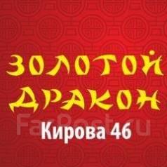Уборщик. Улица Кирова 46