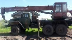 Урал Ивановец. Продам автокран Ивановец; Урал, 11 111 куб. см., 14 000 кг., 14 м.