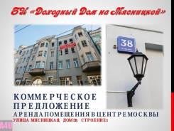 Офисные помещения. 222 кв.м., улица Мясницкая 38с1, р-н Басманный