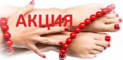 Ногтевой сервис Акция улица Горького 4 ост. Заводская