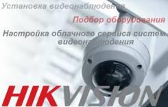 Видеонаблюдение. Установка. Монтаж систем видеонаблюдения в Приморье!