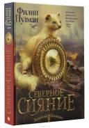 Книга Северное Сияние серия Золотой компас