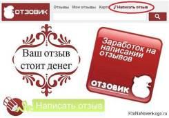 Доп. заработок в интернете (отзывы) http:otzovik.com/?r=178332