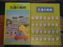Японский язык. Класс: 11 класс
