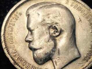 50 копеек 1912 год Николай II