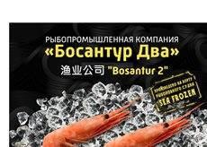 "Кладовщик. ООО ""Босантур Два"". Улица Белинского 3б"