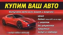 Купим ваш автомобиль в Новосибирске и НСО