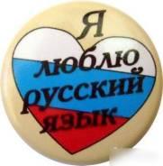 Учитель русского языка и литературы. Улица Молодежная 14