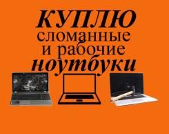Куплю Рабочие И Нерабочие Ноутбуки, Компьютеры! /выезд