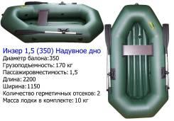 Полуроместная надувная гребная лодка. Модель-1.5(350) ( Россия). Новая. Год: 2017 год
