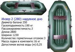 Двухместная надувная гребная лодка. Модель-2(280) ( Россия). Новая. Год: 2017 год, длина 2,80м.