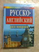 Русско-английские разговорники.