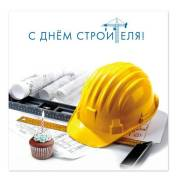 """Руководитель строительства. АО """"ГУОВ"""""""