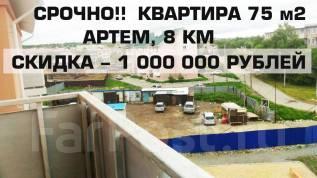 3-комнатная, улица Шишкина 17. 8 км, частное лицо, 75 кв.м.