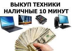 Скупка! Куплю! Выкуп! Техники, Ноутбук, Телефон, TV. 24 часа, выезд!
