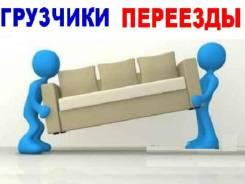 Грузчик. ИП Анегин. Уссурийск