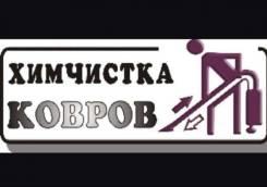 Химчистка ковров + В Подарок Бесплатная Чистка