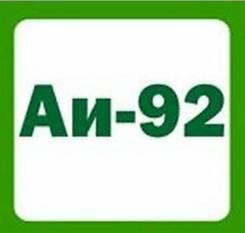 Продам катерный Аи- 92ой японский бензин