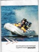 Badger Sport Line. Год: 2013 год, длина 3,90м., двигатель подвесной, 30,00л.с., бензин