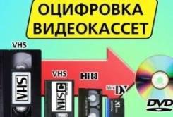 Оцифровка всех типов видеокассет