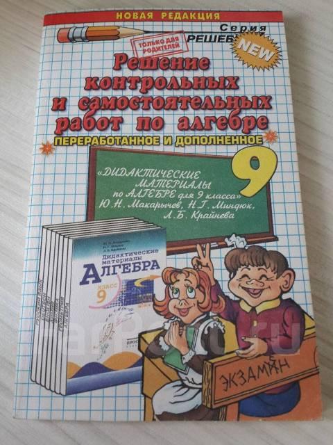 Решение контрольных и самостоятельных работ по алгебре решебник  Решение контрольных и самостоятельных работ по алгебре решебник 9клас во Владивостоке