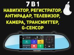 7в1. Навигатор + Регистратор + Антирадар + Телевизор + Камера и др.