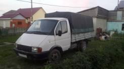 ГАЗ 33021. ГАЗель Бортовая тентованая 3м., 2 400 куб. см., 1 500 кг.