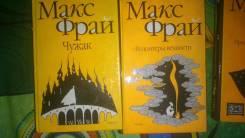 Книги за авторством Макс Фрай (уместен торг)