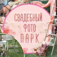 ФОТО ПАРК. Аренда фотостудии. Уличные фотозоны. Фотостудия.