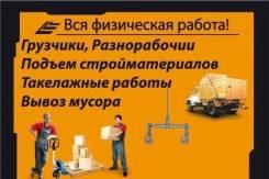 Грузчики +грузовики любого вида