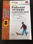 Рабочие тетради по русскому языку. Класс: 8 класс