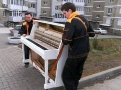Перевозка пианино. Настройка. Утилизация