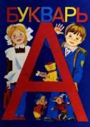 Обучение чтению для дошкольников